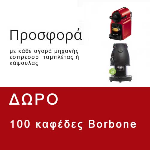 offer-borbone3